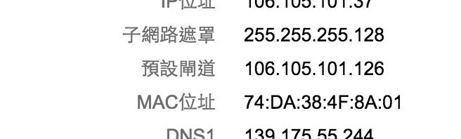 北都數位 (TaipeiNet) 的網路
